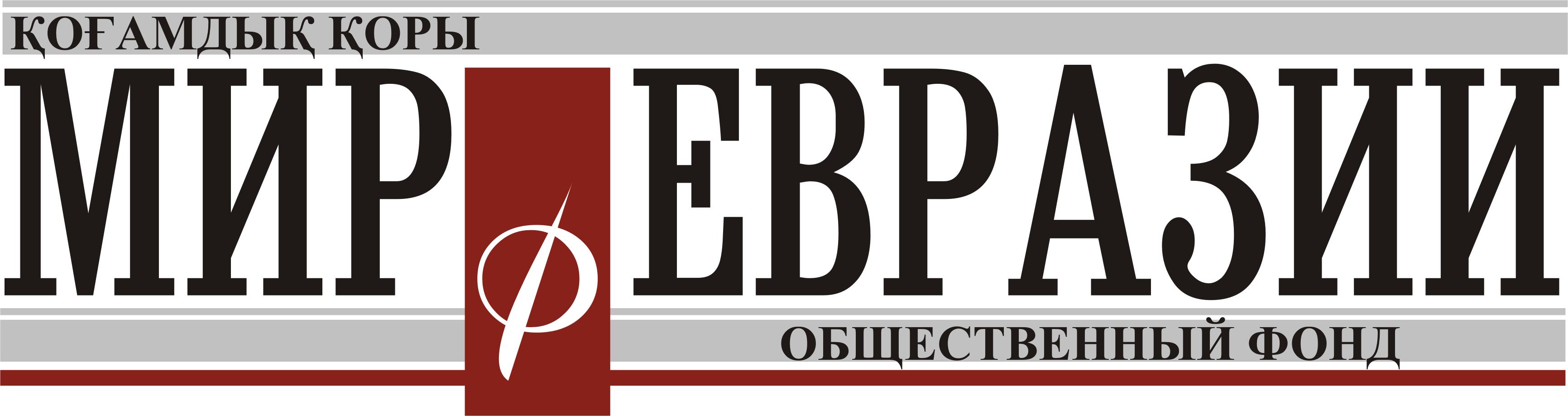 Общественный фонд «Мир Евразии»